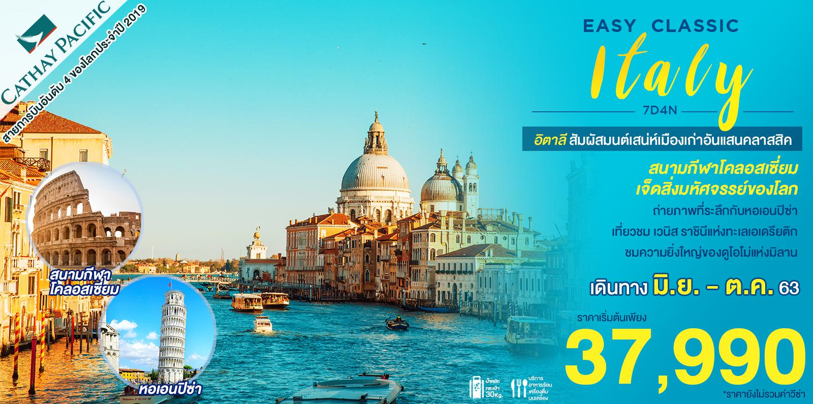 EASY CLASSIC ITALY 7D4N