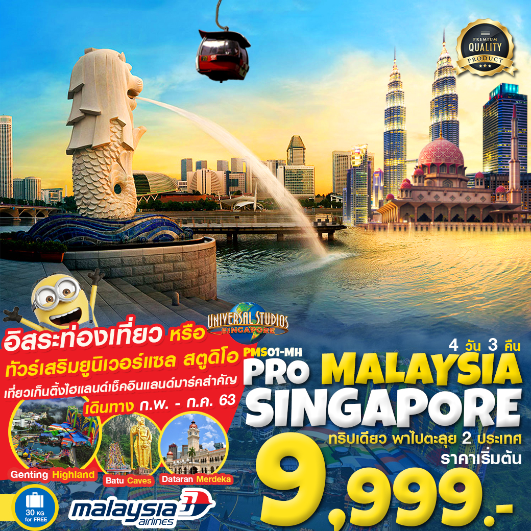 PROMALAYSIA - SINGAPORE GO TO ASEAN 4วัน3คืน