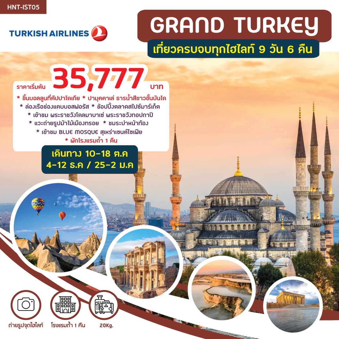 ทัวร์ตุรกี PROGRAM TK05 GRAND TURKEY 9 วัน 6คืน
