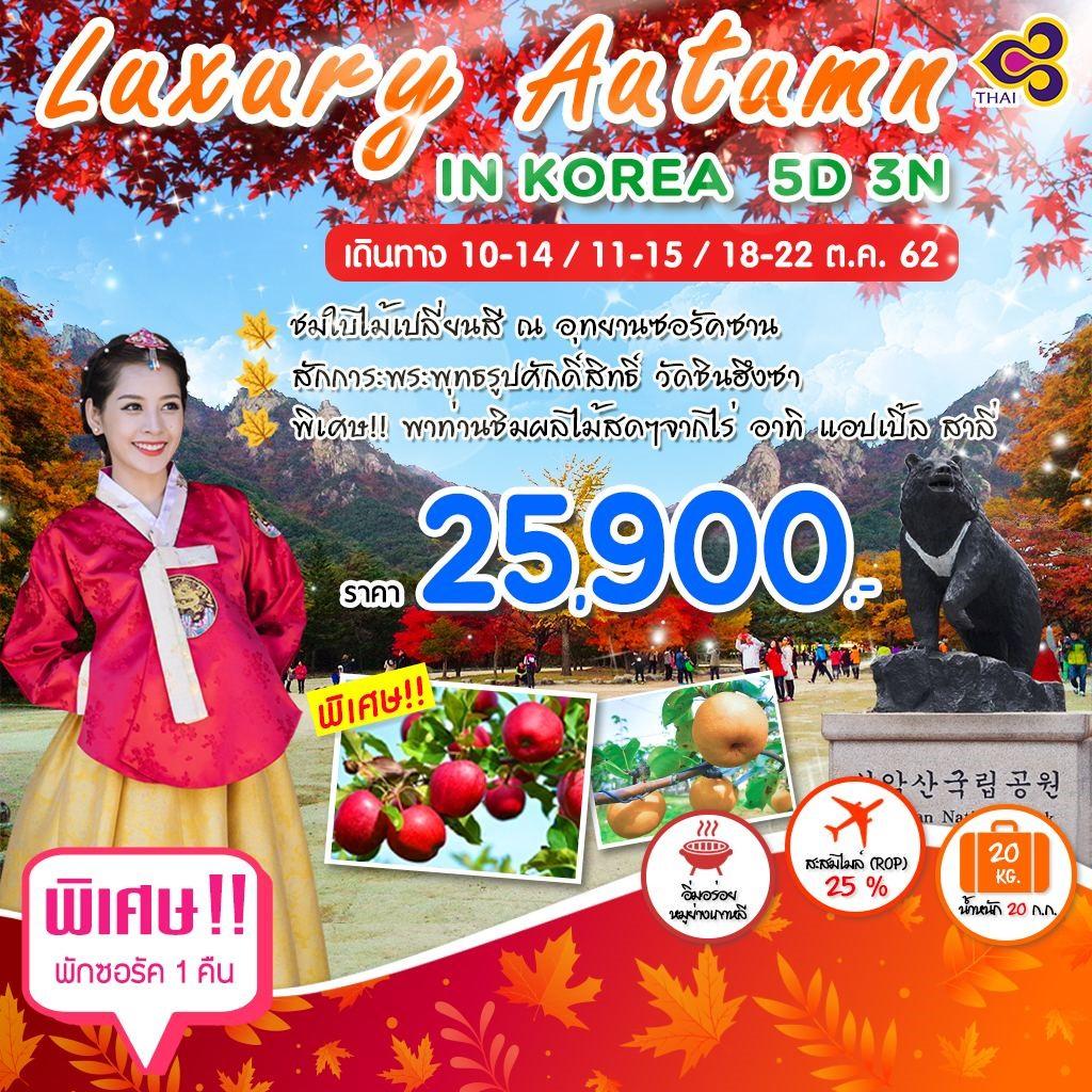 ทัวร์เกาหลี LUXURY AUTUMN IN KOREA 5วัน 3คืน (TG)