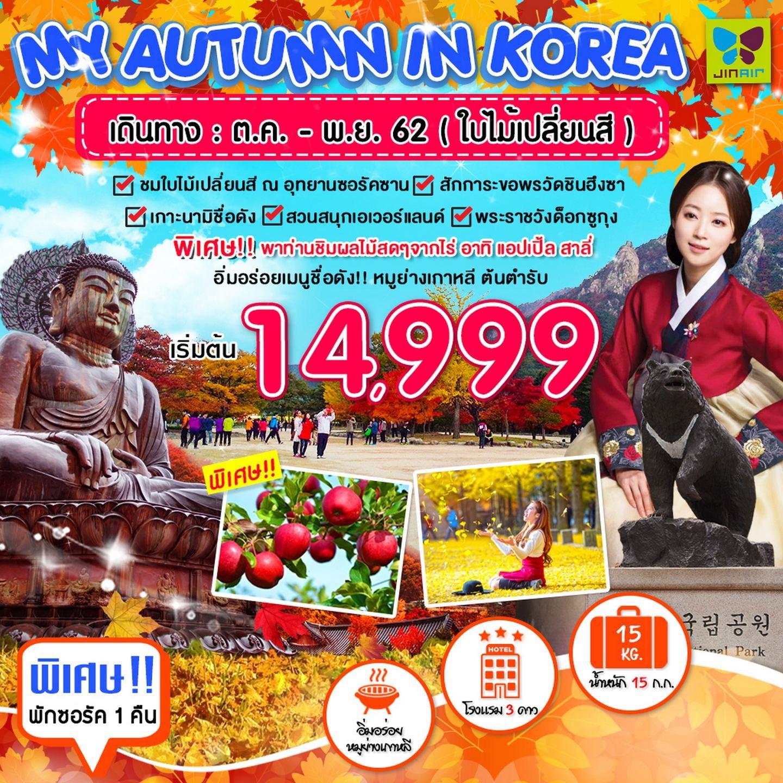 ทัวร์เกาหลี MY AUTUMN IN KOREA ต.ค. - พ.ย. 5วัน 3คืน บินจินแอร์(LJ)