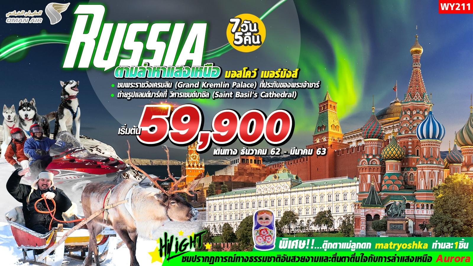 ทัวร์รัสเซีย WY211 RUSSIA ตามล่าหาแสงเหนือ มอสโคว์ เมอร์มังส์ 7วัน5คืน