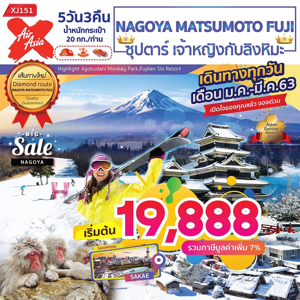 ทัวร์ญี่ปุ่น ทัวร์นาโกย่า XJ151 NAGOYA MATSUMOTO FUJI 5D3N ซุปตาร์ เจ้าหญิงกับลิงหิมะ