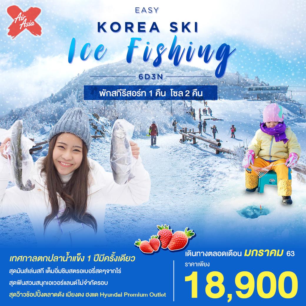ทัวร์เกาหลี EASY KOREA SKI ICE FISHING  สายการบินแอร์เอเชีย เอ๊กซ์ 6 วัน 3 คืน  พัก สกีรีสอร์ท 1 คืน + โซล 2 คืน
