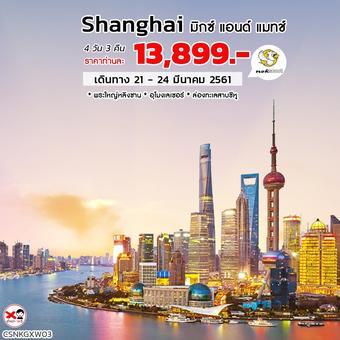 ทัวร์เซี่ยงไฮ้ Shanghai มิกซ์ แอนด์ แมทช์ 4 วัน 3 คืน