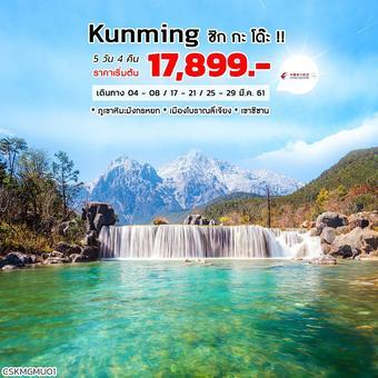 ทัวร์คุนหมิง Kunming ชิก กะ โด๊ะ !! (MU)
