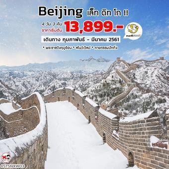 ทัวร์ปักกิ่ง Beijing เลท ดิท โก !! 4 วัน 3 คืน (XW)