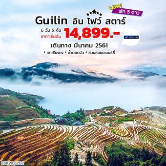 ทัวร์กุ้ยหลิน Guilin อิน ไฟว์ สตาร์ 6 วัน 5 คืน (CZ)