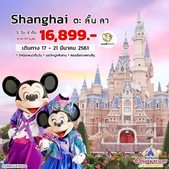 ทัวร์เซี่ยงไฮ้ Shanghai ตะ ลั้น ลา 5 วัน 4 คืน (XW)