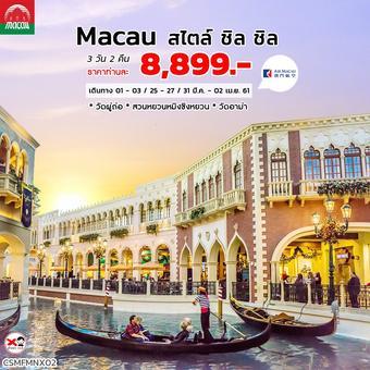 ทัวร์มาเก๊า Macau สไตล์ ชิล ชิล 3 วัน 2 คืน (NX)