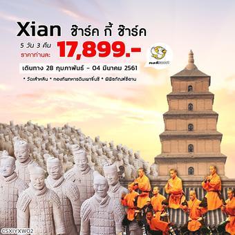 ทัวร์ซีอาน Xian ช๊าร์ค กี้ ช๊าร์ค 5 วัน 3 คืน (XW)