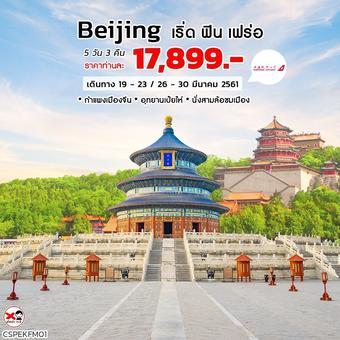 ทัวร์ปักกิ่ง Beijing เริ่ด ฟิน เฟร่อ 5 วัน 3 คืน (FM)