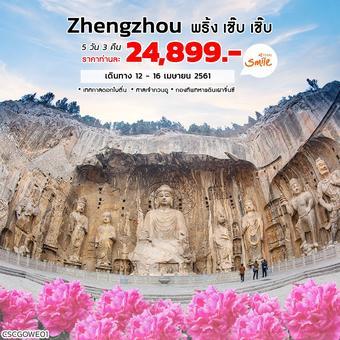 ทัวร์เจิ้งโจว Zhengzhou พริ้ง เชิ๊บ เชิ๊บ 5 วัน 3 คืน (WE)