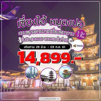 ทัวร์เซี่ยงไฮ้ หมูตงปอ อู๋ซี หังโจว 5 วัน 3 คืน (TG)