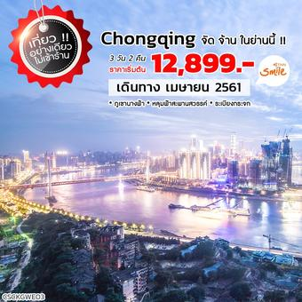 ทัวร์ฉงชิ่ง Chongqing จัด จ้าน ในย่านนี้ 3 วัน 2 คืน (WE)