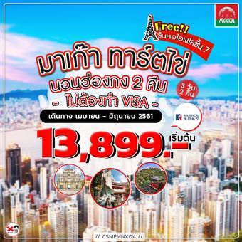 ทัวร์มาเก๊า ทาร์ตไข่ นอนฮ่องกง(2 คืน) 3 วัน 2 คืน (NX)