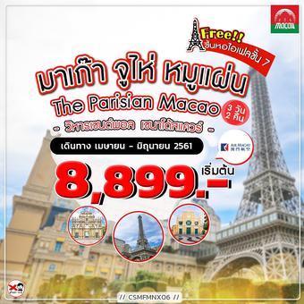 ทัวร์มาเก๊า จูไห่ หมูแผ่น The Parisian ชมวิวหอไอเฟล ชั้น 7 (ฟรี) 3 วัน 2 คืน (NX)