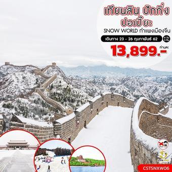 ทัวร์เทียนสิน ปักกิ่ง ปอเปี๊ยะ SNOW WORLD 4 วัน 3 คืน (XW)