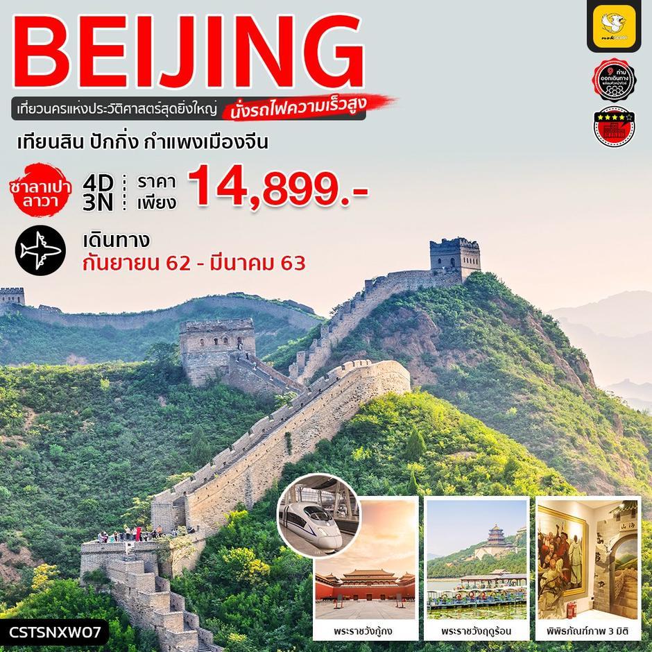 ทัวร์เทียนสิน ปักกิ่ง ซาลาเปาลาวา กำแพงเมืองจีน นั่งรถไฟความเร็วสูง 4 วัน 3 คืน (XW)