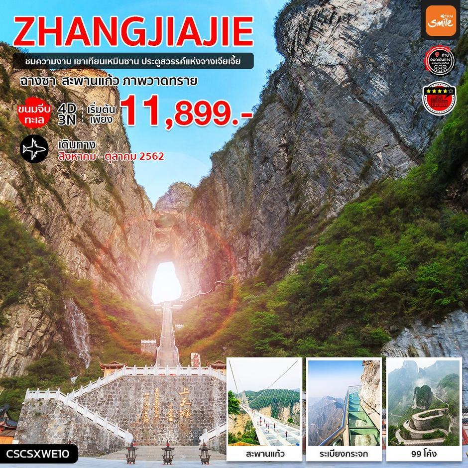 ทัวร์จีน จางเจียเจี้ย ขนมจีบทะเล ประตูสวรรค์ สะพานแก้วยาวที่สุดในโลก 4 วัน 3 คืน (WE)