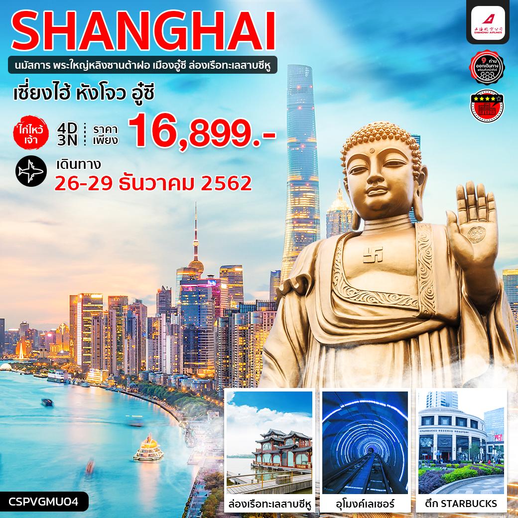 ทัวร์จีน เซี่ยงไฮ้ ไก่ไหว้เจ้า หังโจว อู๋ซี 4 วัน 3 คืน (FM,MU)