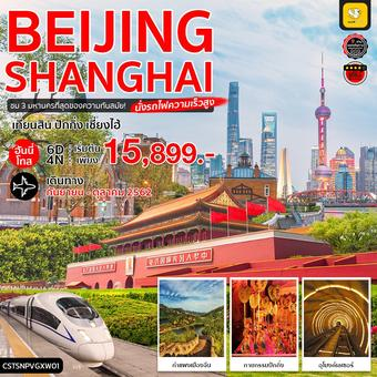 ทัวร์จีน เทียนสิน ปักกิ่ง เซียงไฮ้ ฮันนี่โทส 3 มหานคร นั่งรถไฟความเร็วสูง 6 วัน 4คืน (XW)