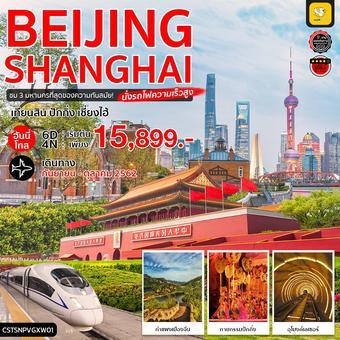 ทัวร์จีน เทียนสิน ปักกิ่ง เซียงไฮ้ ฮันนี่โทส 3 มหานคร นั่งรถไฟความเร็วสูง 6 วัน 4คืน
