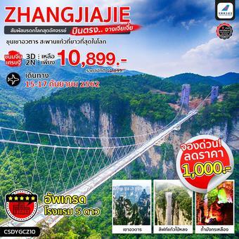 ทัวร์จีน บินตรง..จางเจียเจี้ย ขนมจีบเศรษฐี ขุนเขาอวตาร สะพานแก้ว 3 วัน 2 คืน (CZ)