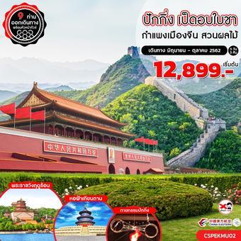 ทัวร์จีน ปักกิ่ง เป็ดอบใบชา กำแพงเมืองจีน เก็บผลไม้ 5 วัน 3 คืน (MU)