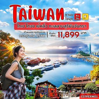 ทัวร์ไต้หวัน ชานมไข่มุก ไทเป ไทจง เย๋หลิ่ว ทะเลสาบสุริยันจันทรา 4วัน3คืน (XW)