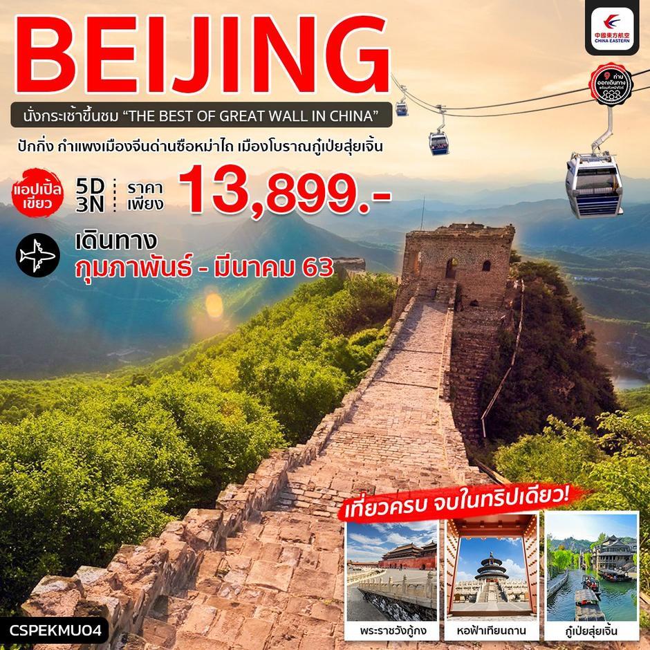 ทัวร์จีน ปักกิ่ง เป็ดร่อน กำแพงเมืองจีนด่านซือหม่าไถ เมืองโบราณกู๋เป่ยสุ่ยเจิ้น 5 วัน 3 คืน (MU)