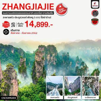 ทัวร์จีน จางเจียเจี้ย ขนมจีบสามกษัตริย์ สะพานแก้ว ประตูสวรรค์ 4 วัน 2 คืน (MU)