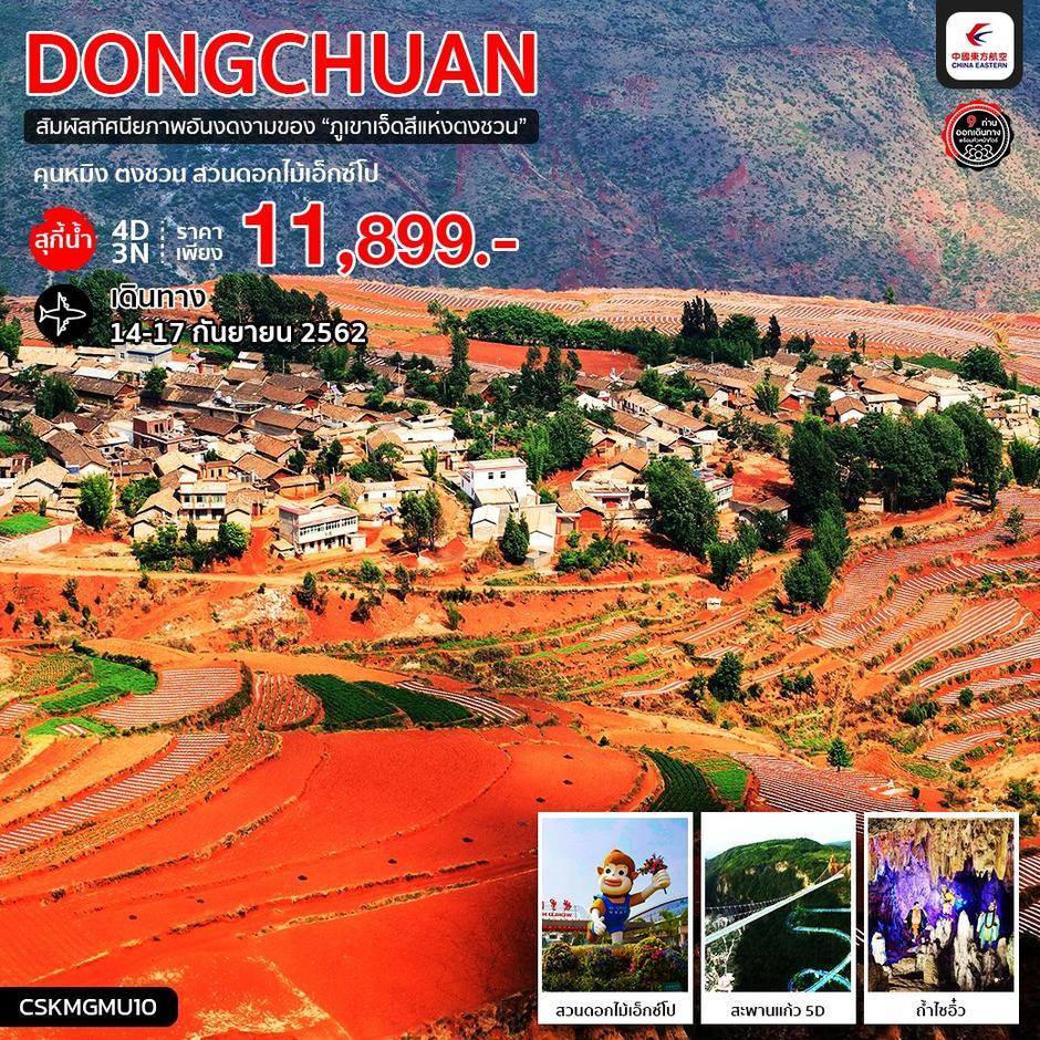 ทัวร์จีน คุนหมิง สุกี้น้ำ ตงชวน สวนดอกไม้เอ็กซ์โป 4 วัน 3 คืน (MU)