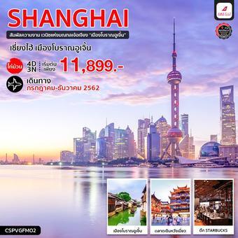 ทัวร์จีน เซี่ยงไฮ้ ไก่ม้วน เมืองโบราณอูเจิ้น 4 วัน 3 คืน (FM)