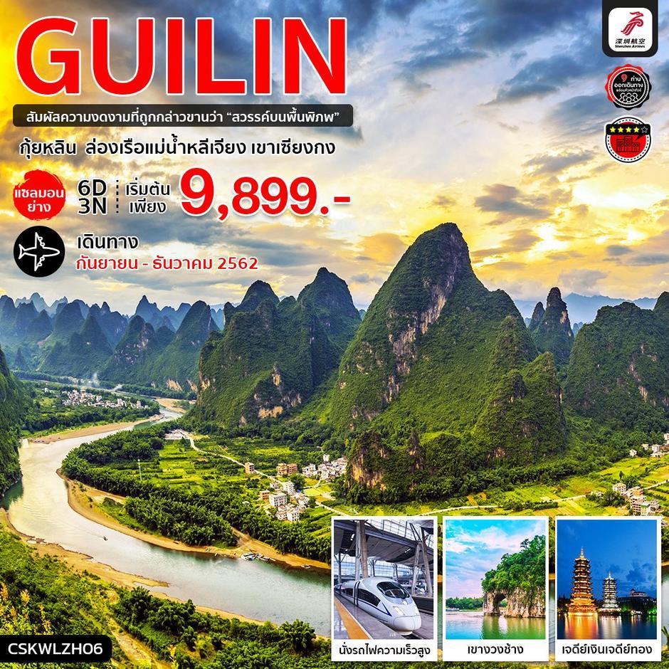 ทัวร์จีน กุ้ยหลิน แซลม่อนย่าง ล่องเรือแม่น้ำหลีเจียง เขาเซียงกง  นั่งรถไฟความเร็วสูง 6 วัน 3 คืน (ZH)