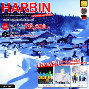 ทัวร์จีน ฮาร์บิน หมูตุ๋น เทศกาลแกะสลักน้ำแข็ง หมู่บ้านหิมะ ลานสกียาบูลี่ 6 วัน 4 คืน (XW)