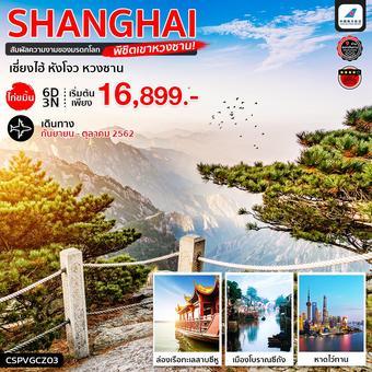 ทัวร์จีน  เซี่ยงไฮ้ ไก่ขมิ้น หังโจว หวงซาน 6 วัน 3 คืน (CZ)