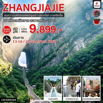 ทัวร์จีน จางเจียเจี้ย ขนมจีบยักษ์ สะพานแก้ว ประตูสวรรค์ 4 วัน 2 คืน (MU)