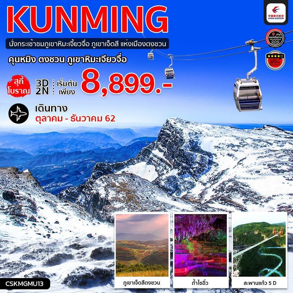 ทัวร์จีน คุนหมิง สุกี้โบราณ ตงชวน ภูเขาหิมะเจียวจื่อ 3D2N (MU)