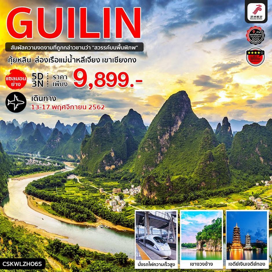 ทัวร์จีน กุ้ยหลิน แซลม่อนย่าง ล่องเรือแม่น้ำหลีเจียง เขาเซียงกง นั่งรถไฟความเร็วสูง 5 วัน 3 คืน (ZH)