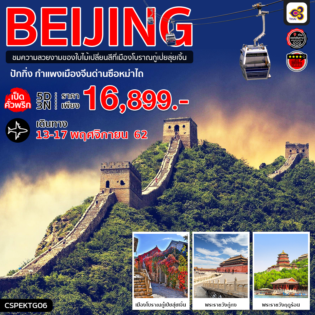 ทัวร์จีน ปักกิ่ง เป็ดคั่วพริก กำแพงเมืองจีนด่านซือหม่าไถ เมืองโบราณกู๋เป่ยสุ่ยเจิ้น 5 วัน 4 คืน (TG)