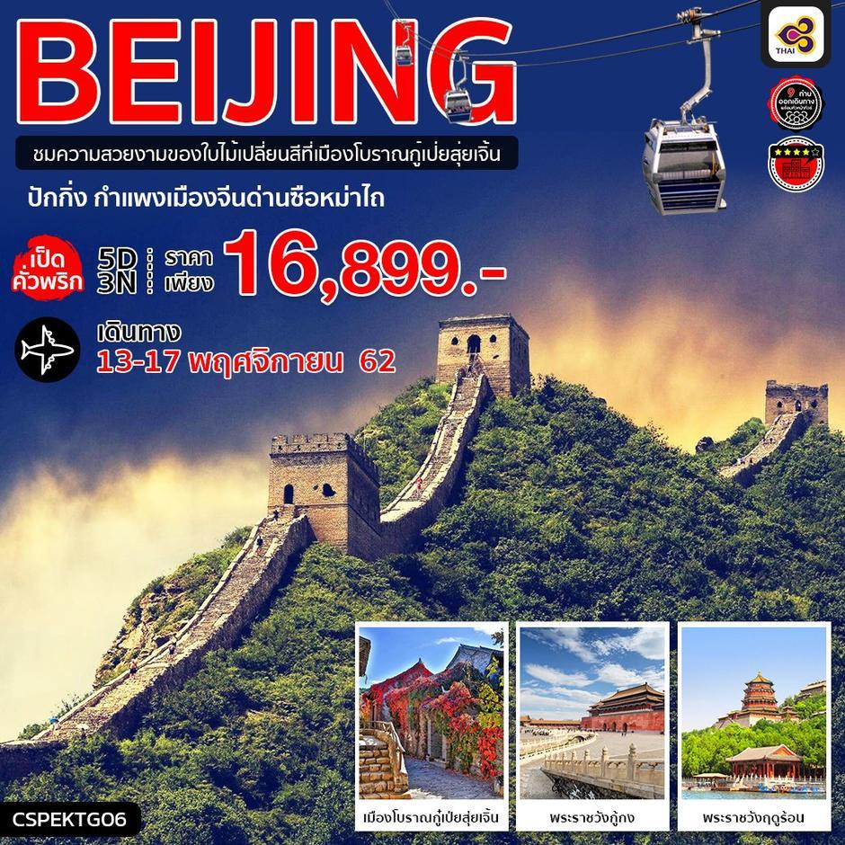 ทัวร์จีน ปักกิ่ง เป็ดคั่วพริก กำแพงเมืองจีนด่านซือหม่าไถ เมืองโบราณกู๋เป่ยสุ่ยเจิ้น 5 วัน 3 คืน (TG)