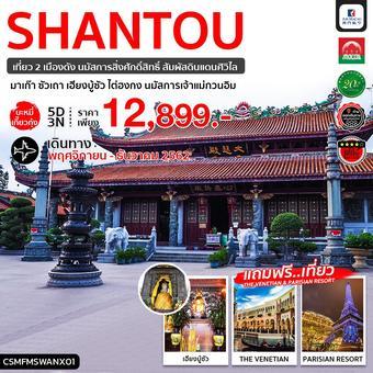 ทัวร์จีน มาเก๊า ซัวเถา บะหมี่เกี๊ยวกุ้ง เฮียงบู้ซัว ไต่ฮงกง นมัสการเจ้าแม่กวนอิม 4 วัน 3 คืน (NX)