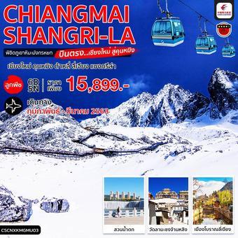 ทัวร์จีน เชียงใหม่ คุนหมิง ลูกพีช ต้าหลี่ ลี่เจียง แชงกรีล่า 6D5N (MU)