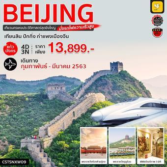 ทัวร์จีน เทียนสิน ปักกิ่ง แก้วมังกร กำแพงเมืองจีน 4 วัน 3 คืน (XW)