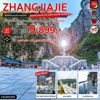 ทัวร์จีน จางเจียเจี้ย กีวี่สีทอง เขาเทียนเหมินซาน สะพานแก้ว พัก 5 ดาว 6 วัน 4 คืน (VZ)