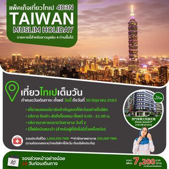 แพ็คเก็จเที่ยวไทเป 4 วัน Muslim FIT TAIWAN (สำหรับชาวมุสลิม เดินทาง 4 ท่านขึ้นไป)