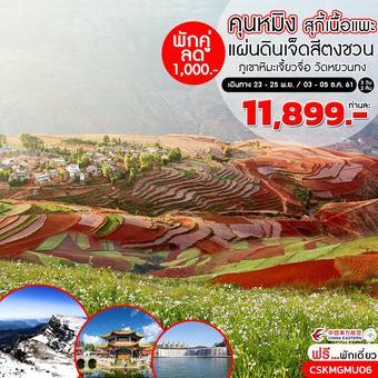 ทัวร์คุนหมิง สุกี้เนื้อแพะ ตงชวน ภูเขาหิมะเจี้ยวจื่อ 3 วัน 2 คืน (MU)