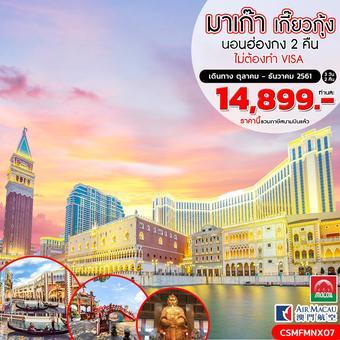 ทัวร์มาเก๊า เกี๊ยวกุ้ง ฮ่องกง (นอนฮ่องกง 2 คืนเต็ม) 3 วัน 2 คืน (NX)