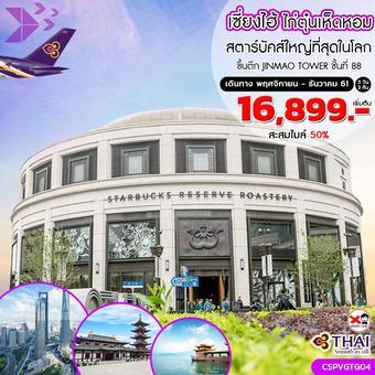 ทัวร์เซี่ยงไฮ้ ไก่ตุ๋นเห็ดหอม อู๋ซี หังโจว 5 วัน 3 คืน (TG)
